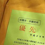 横浜市幼稚園の入園願書配布日でした!今年は「優先枠」で願書提出に並ばなくてよいのが嬉しい